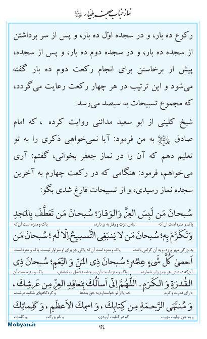 مفاتیح مرکز طبع و نشر قرآن کریم صفحه 124