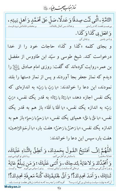 مفاتیح مرکز طبع و نشر قرآن کریم صفحه 125