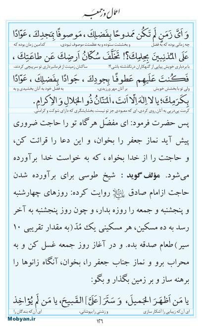 مفاتیح مرکز طبع و نشر قرآن کریم صفحه 126