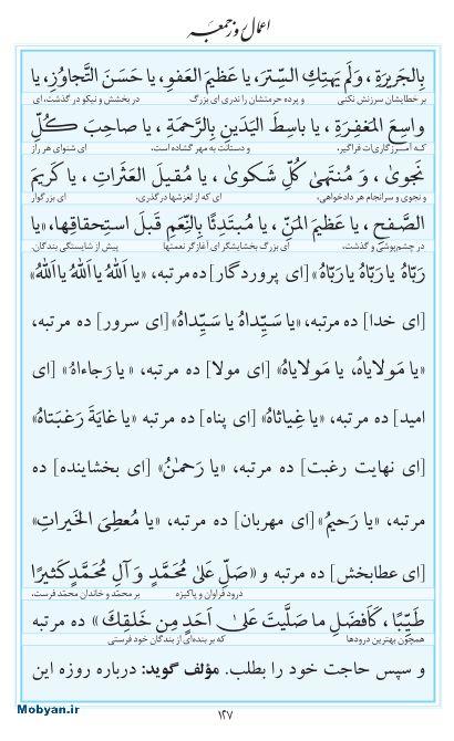مفاتیح مرکز طبع و نشر قرآن کریم صفحه 127