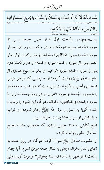 مفاتیح مرکز طبع و نشر قرآن کریم صفحه 129