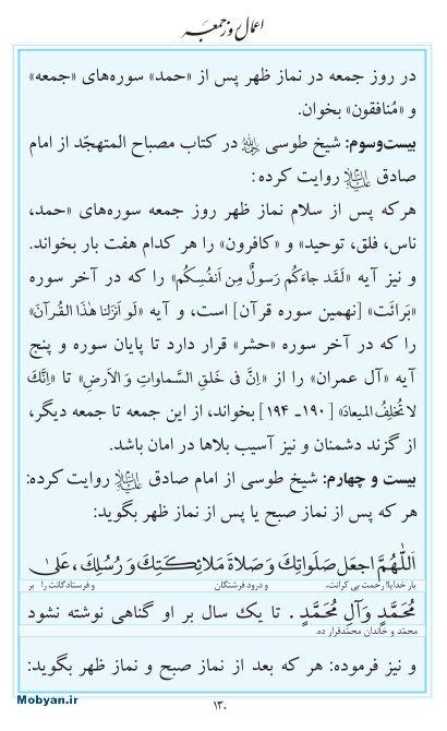 مفاتیح مرکز طبع و نشر قرآن کریم صفحه 130