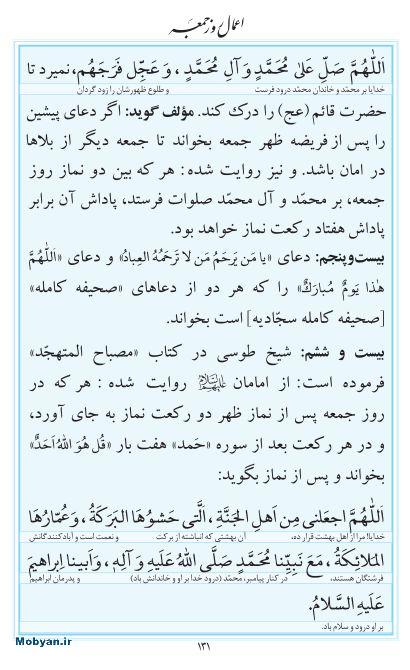 مفاتیح مرکز طبع و نشر قرآن کریم صفحه 131
