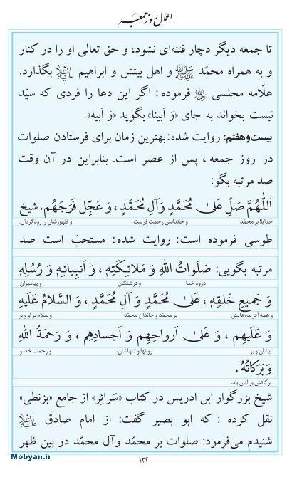 مفاتیح مرکز طبع و نشر قرآن کریم صفحه 132