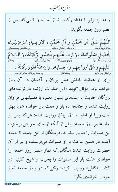 مفاتیح مرکز طبع و نشر قرآن کریم صفحه 133