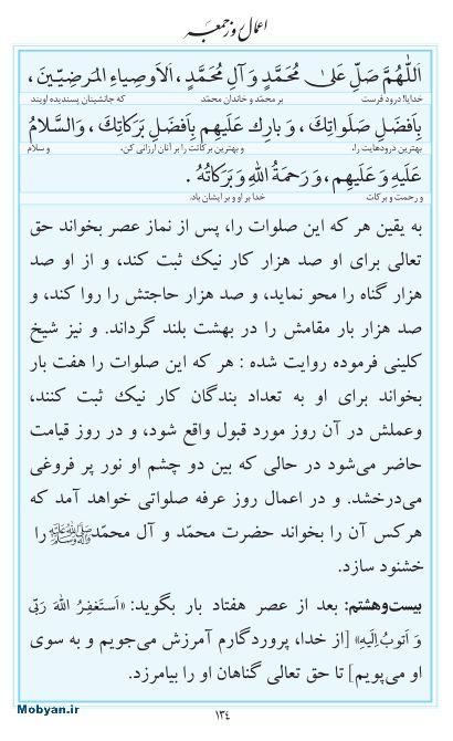 مفاتیح مرکز طبع و نشر قرآن کریم صفحه 134