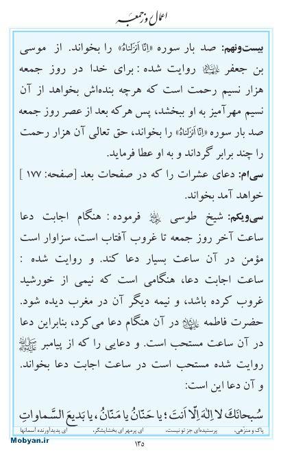 مفاتیح مرکز طبع و نشر قرآن کریم صفحه 135