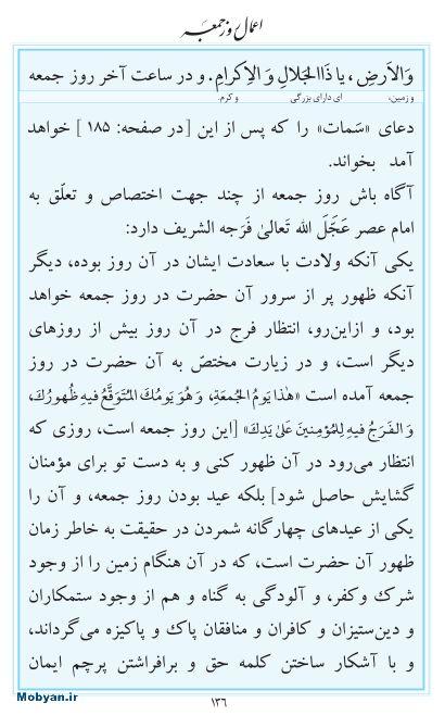 مفاتیح مرکز طبع و نشر قرآن کریم صفحه 136