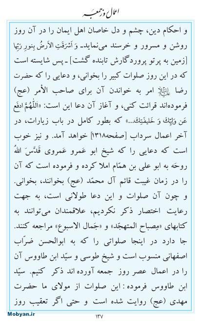 مفاتیح مرکز طبع و نشر قرآن کریم صفحه 137