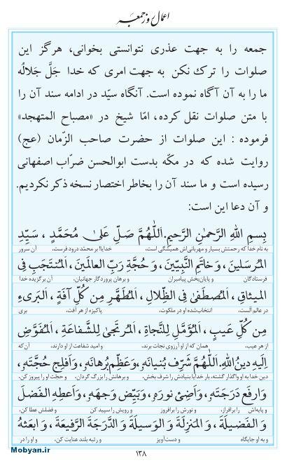 مفاتیح مرکز طبع و نشر قرآن کریم صفحه 138