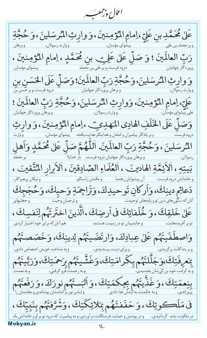 مفاتیح مرکز طبع و نشر قرآن کریم صفحه 140
