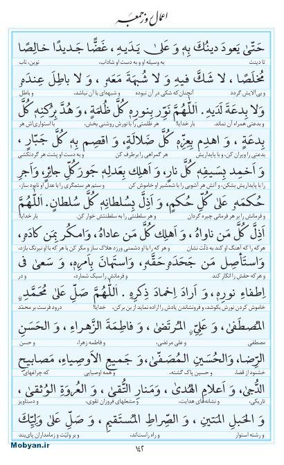 مفاتیح مرکز طبع و نشر قرآن کریم صفحه 142