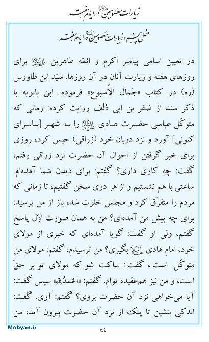 مفاتیح مرکز طبع و نشر قرآن کریم صفحه 144