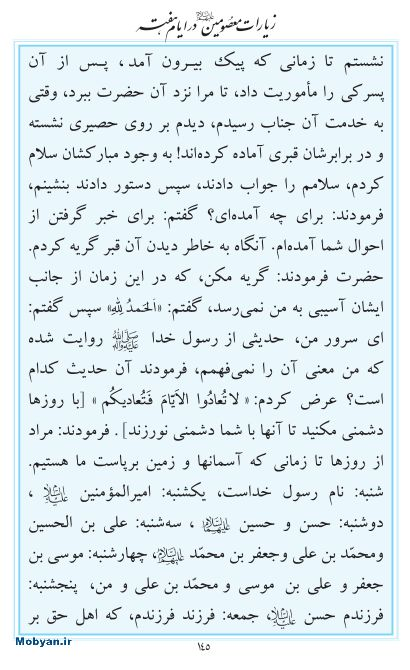 مفاتیح مرکز طبع و نشر قرآن کریم صفحه 145