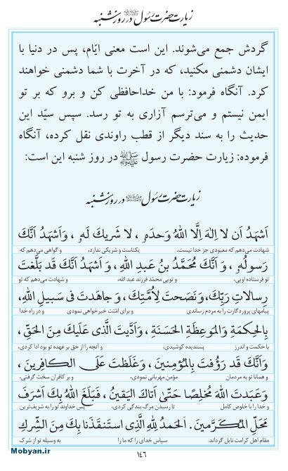مفاتیح مرکز طبع و نشر قرآن کریم صفحه 146