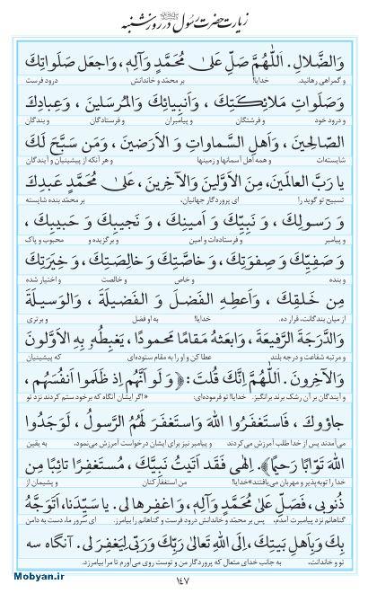 مفاتیح مرکز طبع و نشر قرآن کریم صفحه 147
