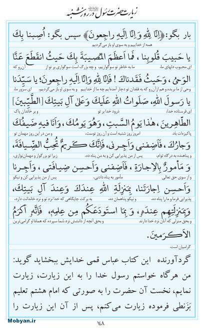 مفاتیح مرکز طبع و نشر قرآن کریم صفحه 148