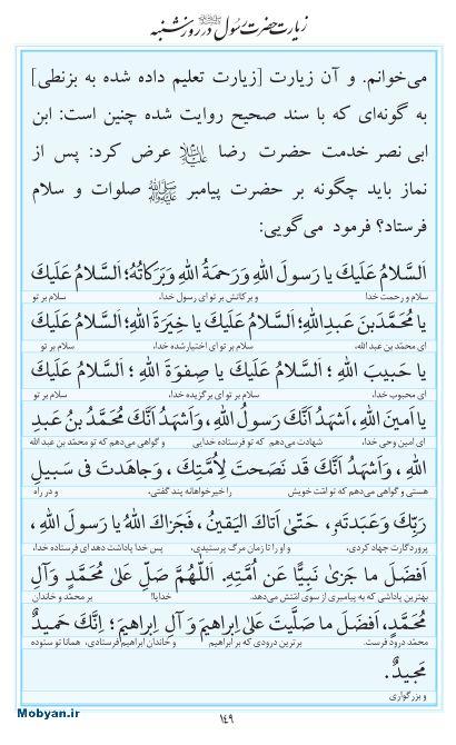 مفاتیح مرکز طبع و نشر قرآن کریم صفحه 149