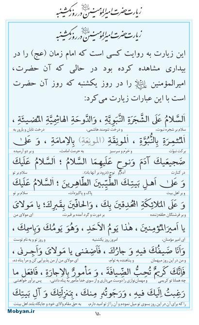 مفاتیح مرکز طبع و نشر قرآن کریم صفحه 150