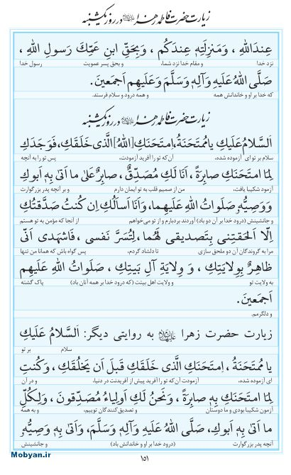 مفاتیح مرکز طبع و نشر قرآن کریم صفحه 151