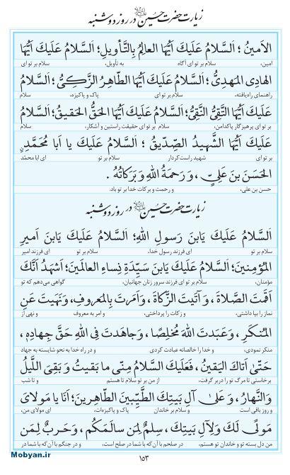 مفاتیح مرکز طبع و نشر قرآن کریم صفحه 153