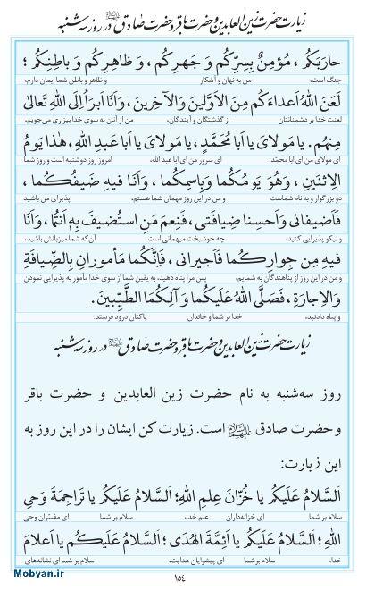 مفاتیح مرکز طبع و نشر قرآن کریم صفحه 154