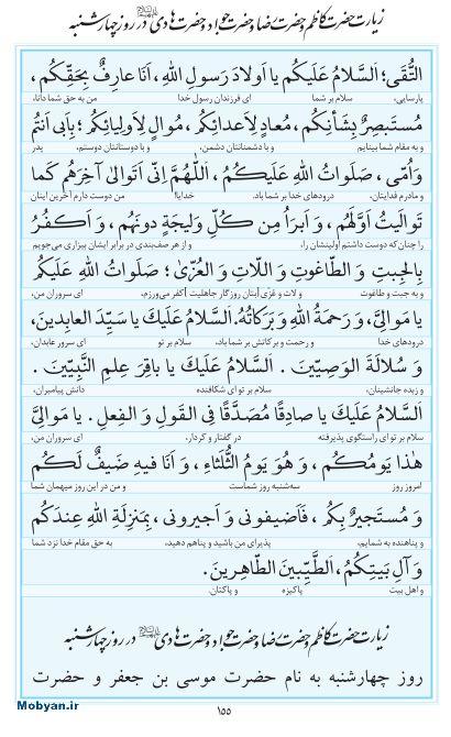مفاتیح مرکز طبع و نشر قرآن کریم صفحه 155