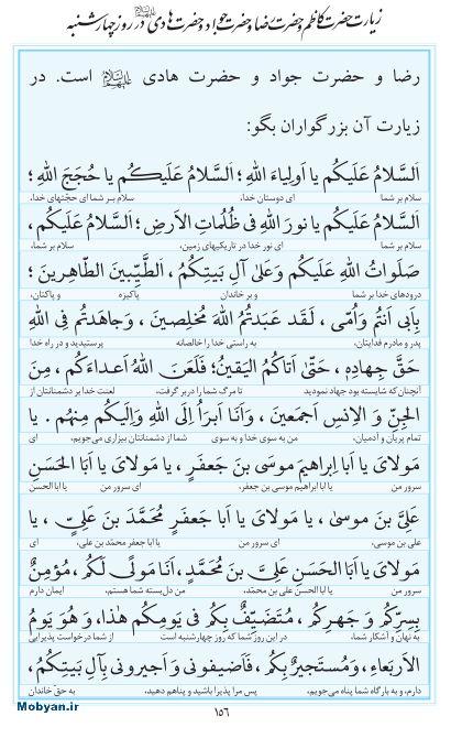 مفاتیح مرکز طبع و نشر قرآن کریم صفحه 156