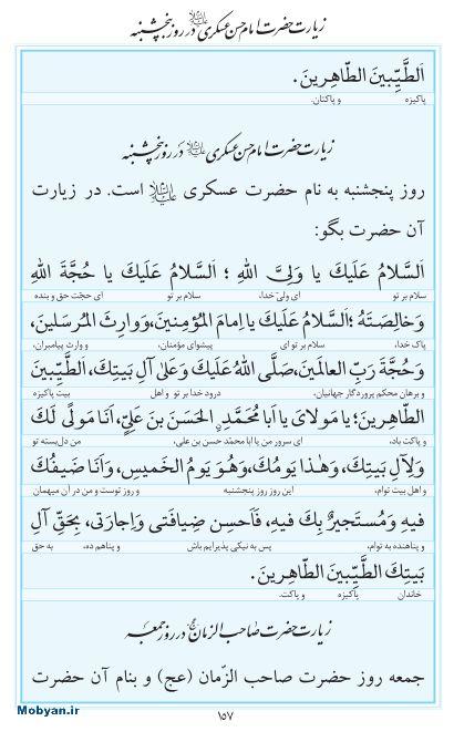 مفاتیح مرکز طبع و نشر قرآن کریم صفحه 157