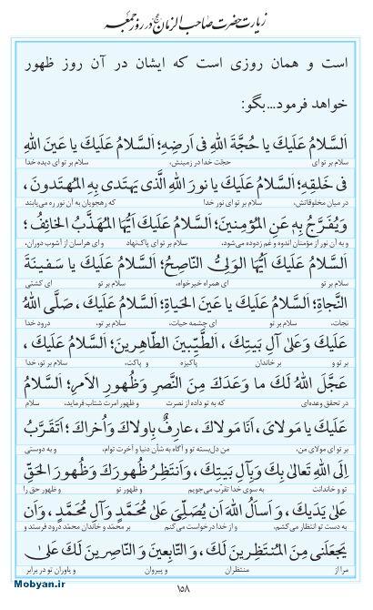 مفاتیح مرکز طبع و نشر قرآن کریم صفحه 158