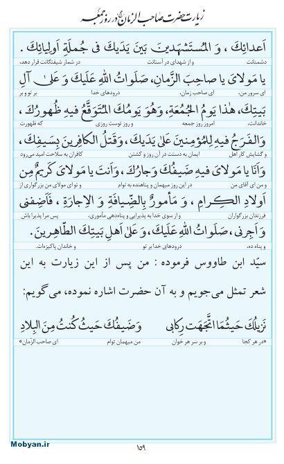 مفاتیح مرکز طبع و نشر قرآن کریم صفحه 159