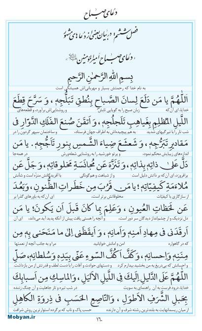 مفاتیح مرکز طبع و نشر قرآن کریم صفحه 160