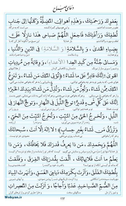 مفاتیح مرکز طبع و نشر قرآن کریم صفحه 163