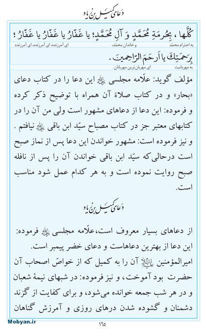 مفاتیح مرکز طبع و نشر قرآن کریم صفحه 165