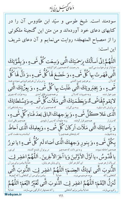 مفاتیح مرکز طبع و نشر قرآن کریم صفحه 166