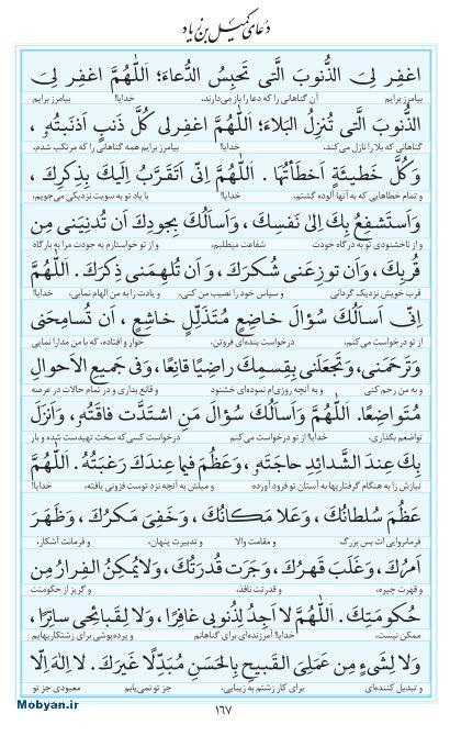 مفاتیح مرکز طبع و نشر قرآن کریم صفحه 167
