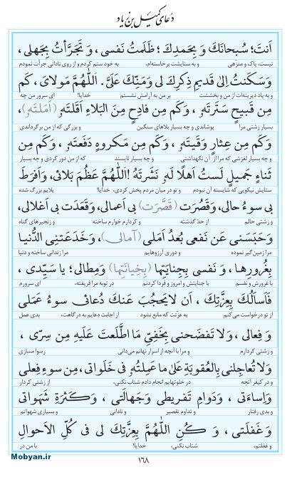 مفاتیح مرکز طبع و نشر قرآن کریم صفحه 168