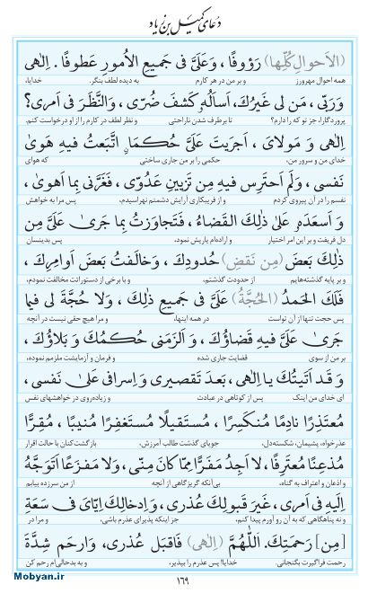 مفاتیح مرکز طبع و نشر قرآن کریم صفحه 169