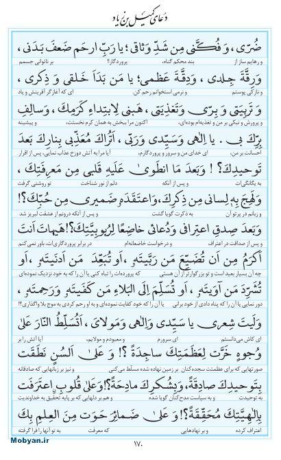 مفاتیح مرکز طبع و نشر قرآن کریم صفحه 170