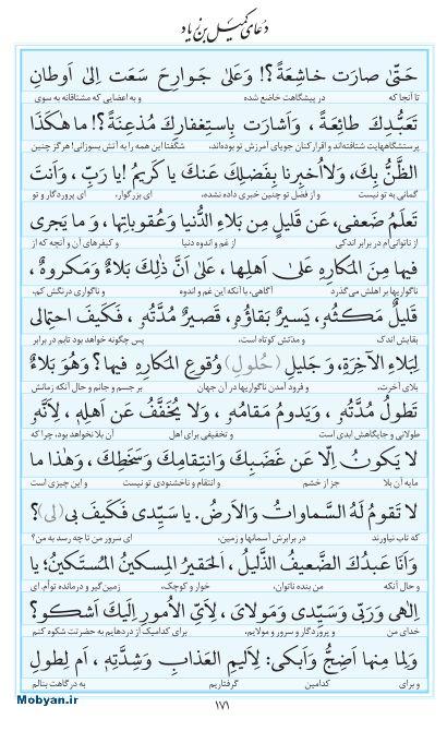 مفاتیح مرکز طبع و نشر قرآن کریم صفحه 171