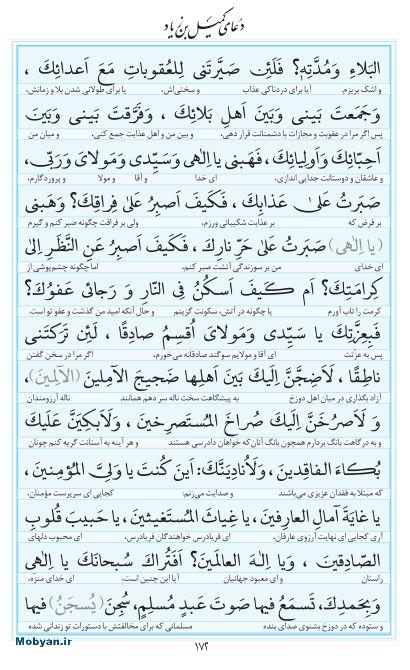 مفاتیح مرکز طبع و نشر قرآن کریم صفحه 172