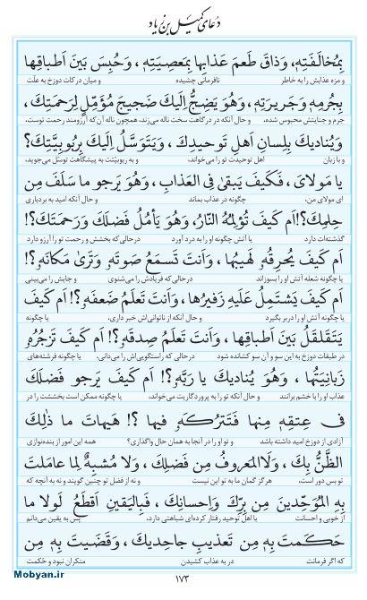 مفاتیح مرکز طبع و نشر قرآن کریم صفحه 173