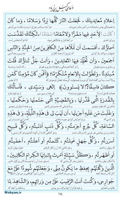 مفاتیح مرکز طبع و نشر قرآن کریم صفحه 174