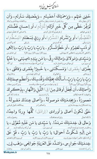 مفاتیح مرکز طبع و نشر قرآن کریم صفحه 175