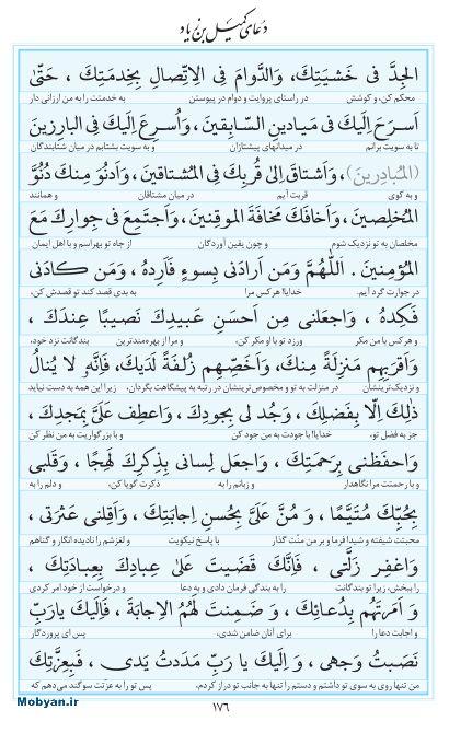 مفاتیح مرکز طبع و نشر قرآن کریم صفحه 176