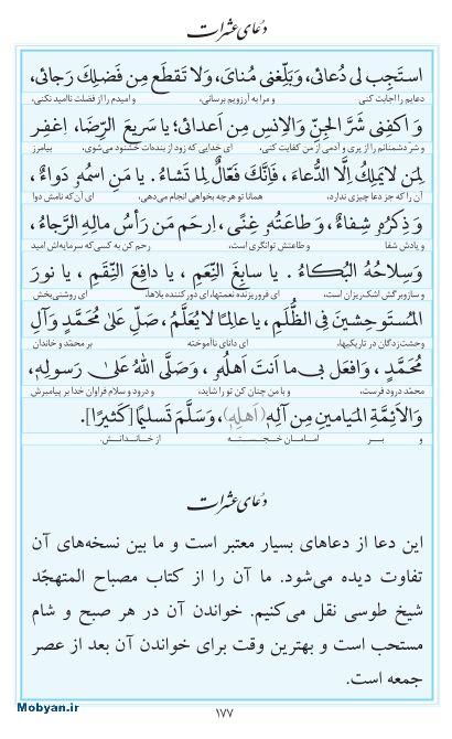 مفاتیح مرکز طبع و نشر قرآن کریم صفحه 177
