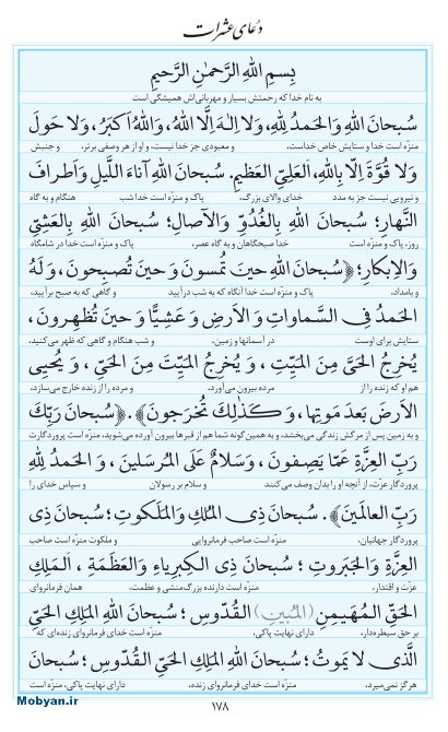 مفاتیح مرکز طبع و نشر قرآن کریم صفحه 178