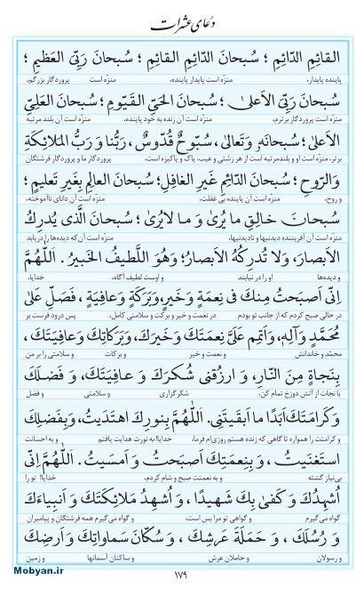 مفاتیح مرکز طبع و نشر قرآن کریم صفحه 179