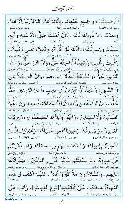 مفاتیح مرکز طبع و نشر قرآن کریم صفحه 180