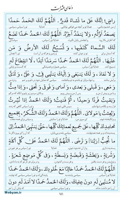 مفاتیح مرکز طبع و نشر قرآن کریم صفحه 181